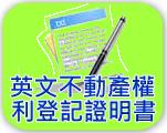 英文不動產權利登記證明