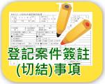 登記案件簽註(切結)事項