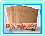 檔案應用服務