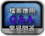 檔案應用Q&A